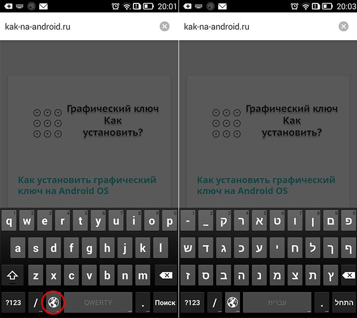 Как на Андроиде переключить язык