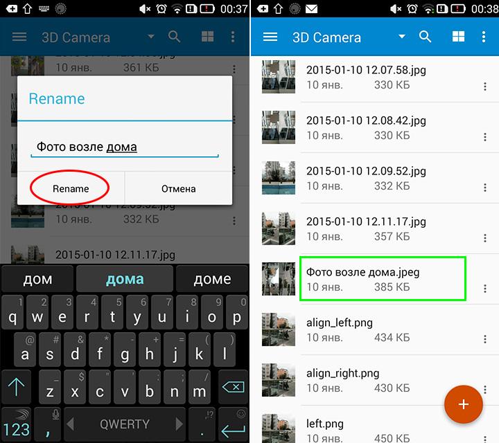 Как переименовать файл на Андроиде