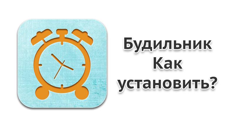 Как на Android OS поставить будильник