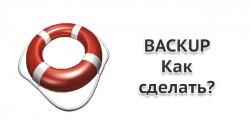 Как делать Backup на Андроид
