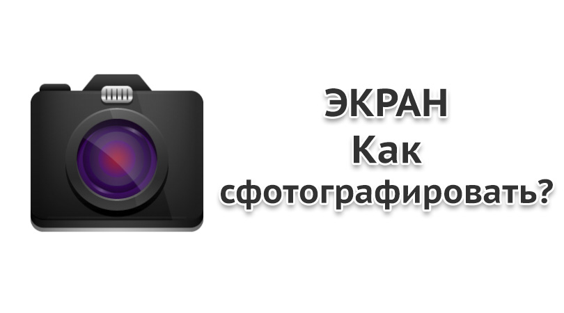 Как сфотографировать экран на Android OS