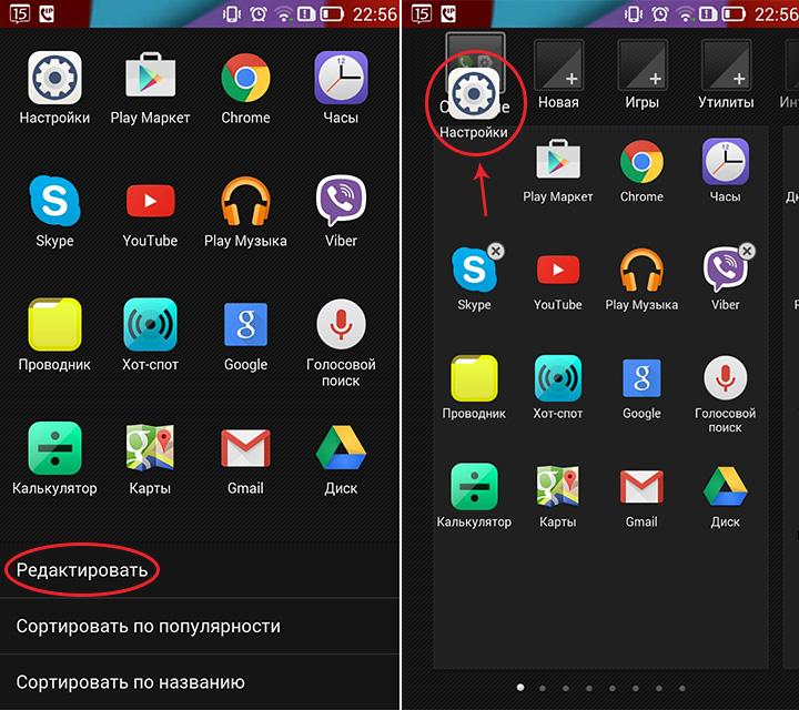 приложение скачать на андроид на русском - фото 3