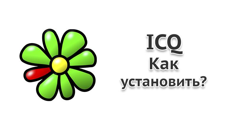 Как установить ICQ на Android