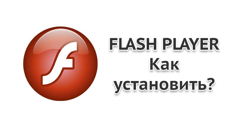 Как установить на Андроид Флеш плеер