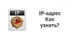 Как узнать IP телефона на Android