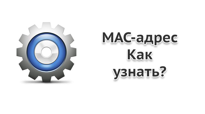 Как узнать MAC-адрес Android