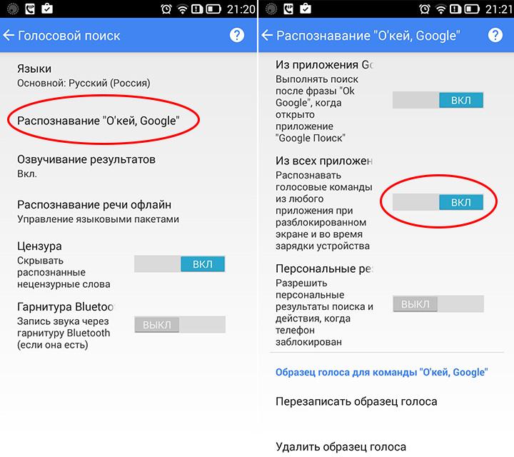 OK Google - Как включить на Android