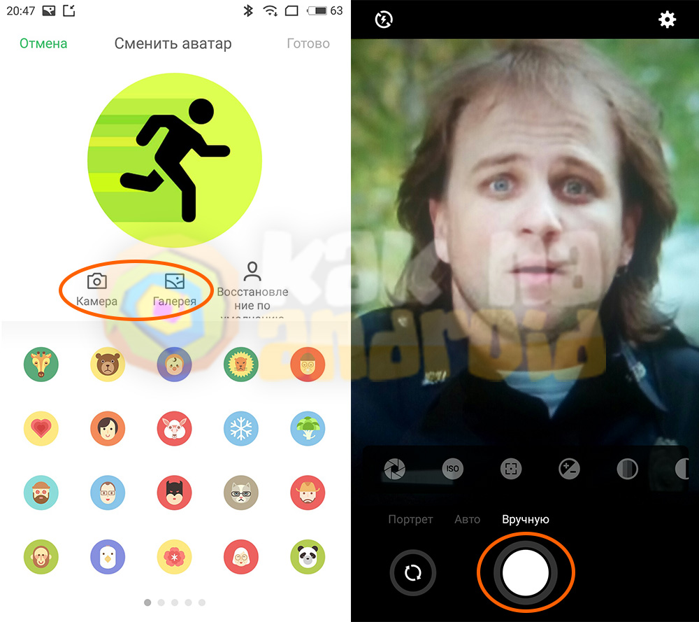 Как поставить фото на контакт Android: установка фото на звонок 94
