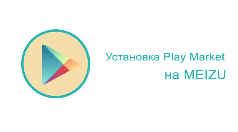 Как установить сервисы Google Play на Meizu?