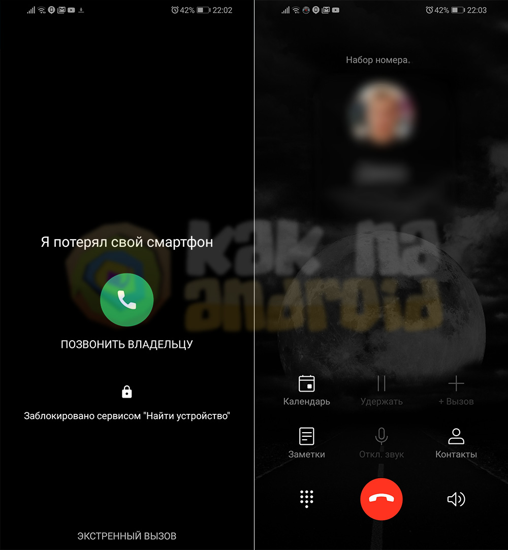Как найти потерянный Хонор - блокировка смартфона