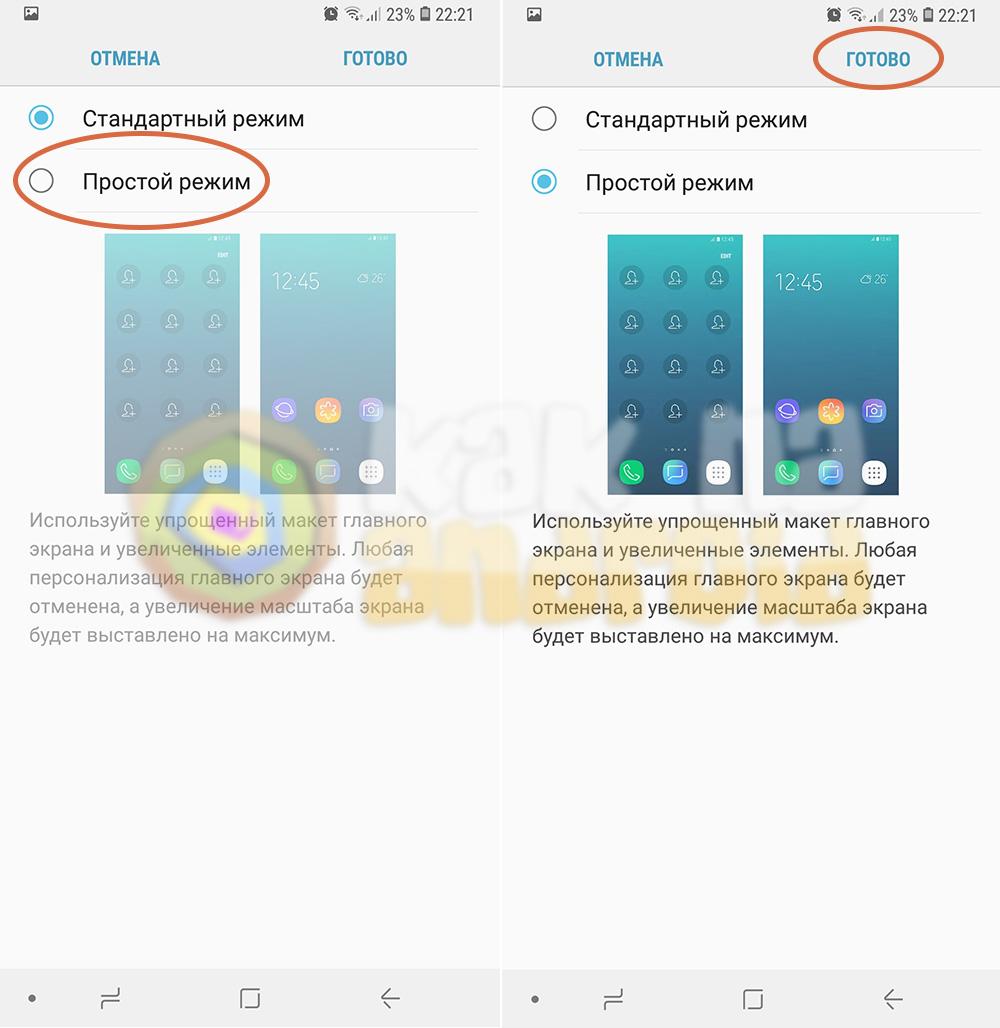 Простой режим на смартфонах Samsung