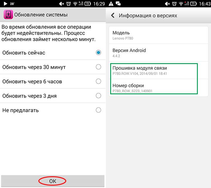 Как обновить версию Андроид 002