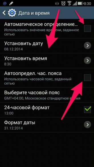 Как перевести время на Андроид