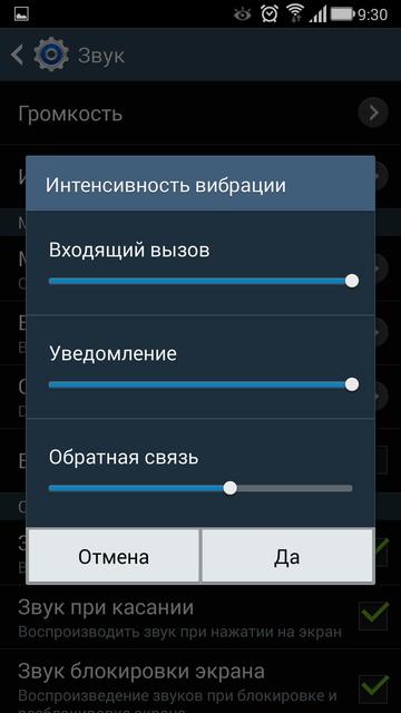 Как убрать вибрацию на Андроиде