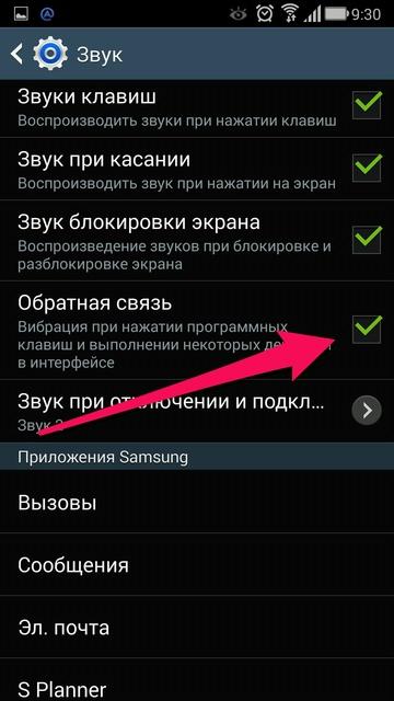 Как отключить вибрацию на Андроиде