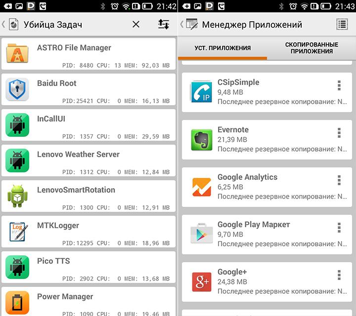 Какой файловый менеджер установить на Андроид ASTRO File Manager