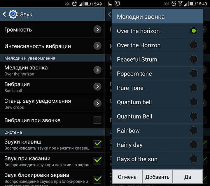 Как на Андроиде поставить мелодию на звонок