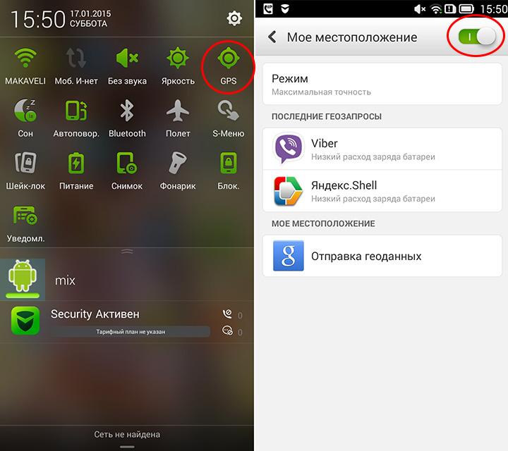 Как пользоваться GPS на Андроиде