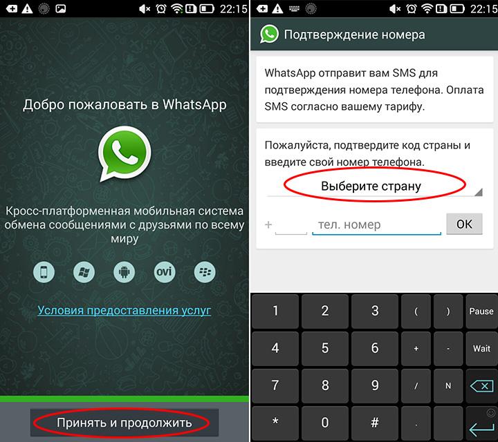Картинки по запросу Как подключить Whatsapp на телефон