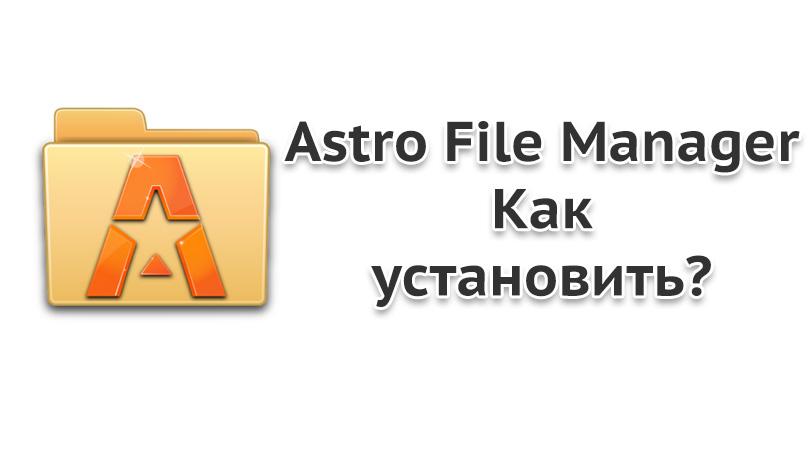 Как установить на Андроид Astro File Manager - инструкция