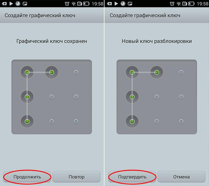 Как поставить графический ключ на Андроид