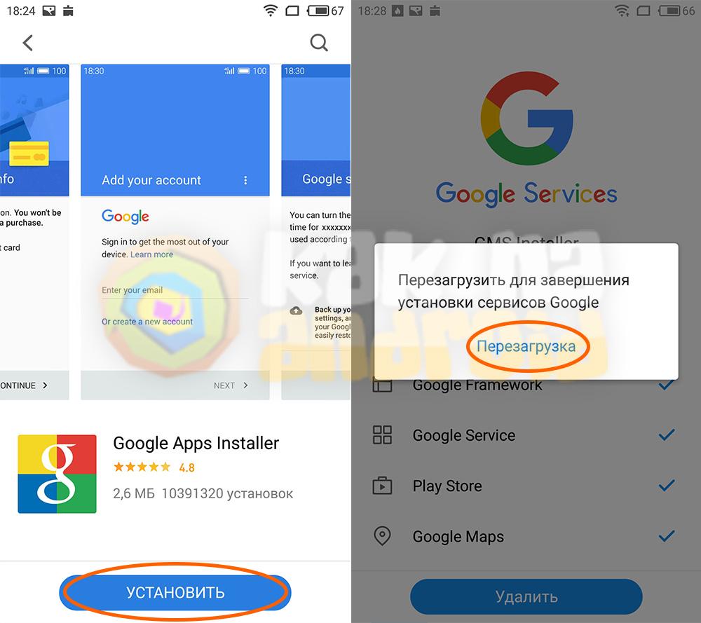 Как скачать Google Play на Meizu