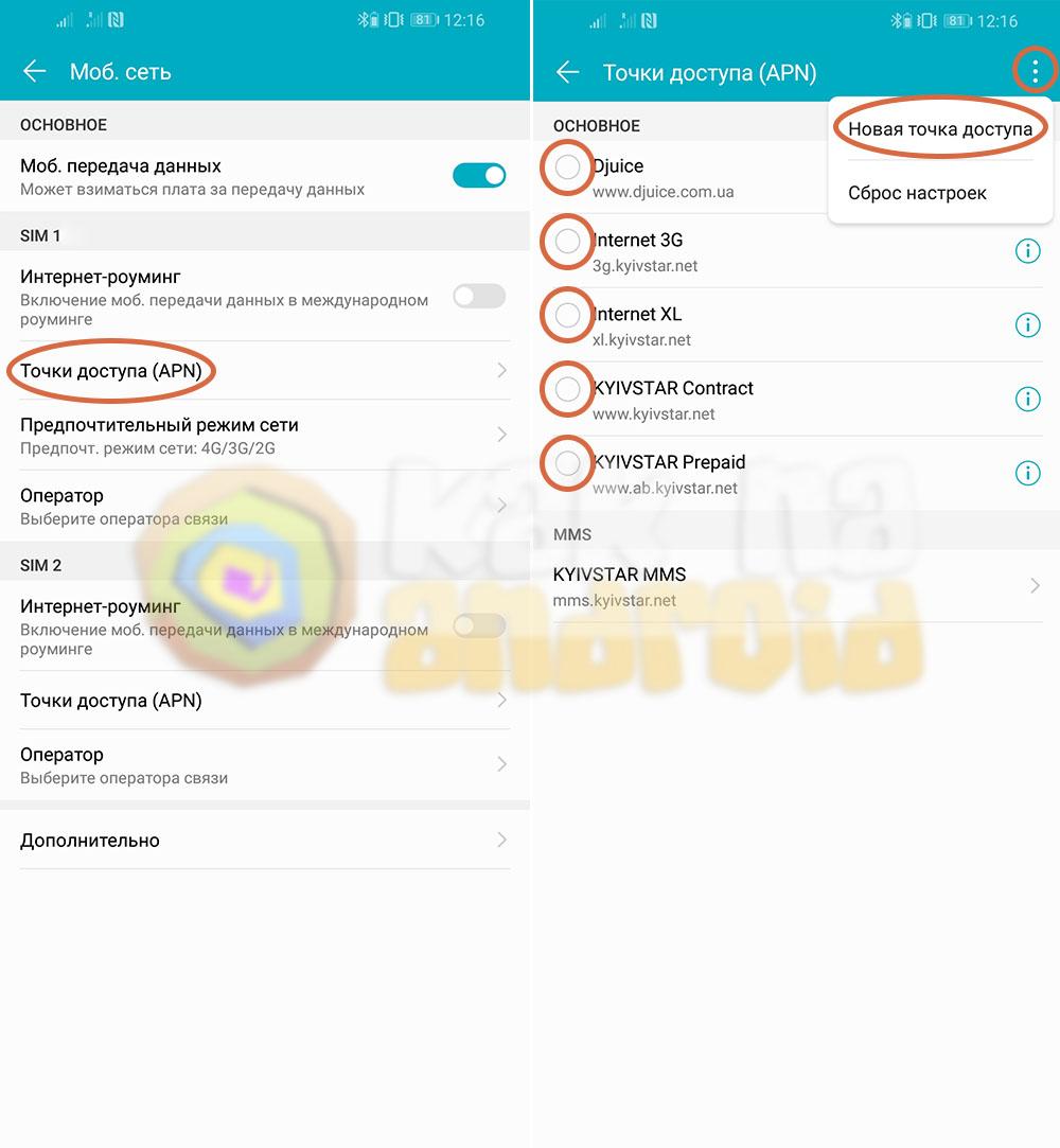 Как настроить мобильный интернет на Хонор - выбор точки доступа APN