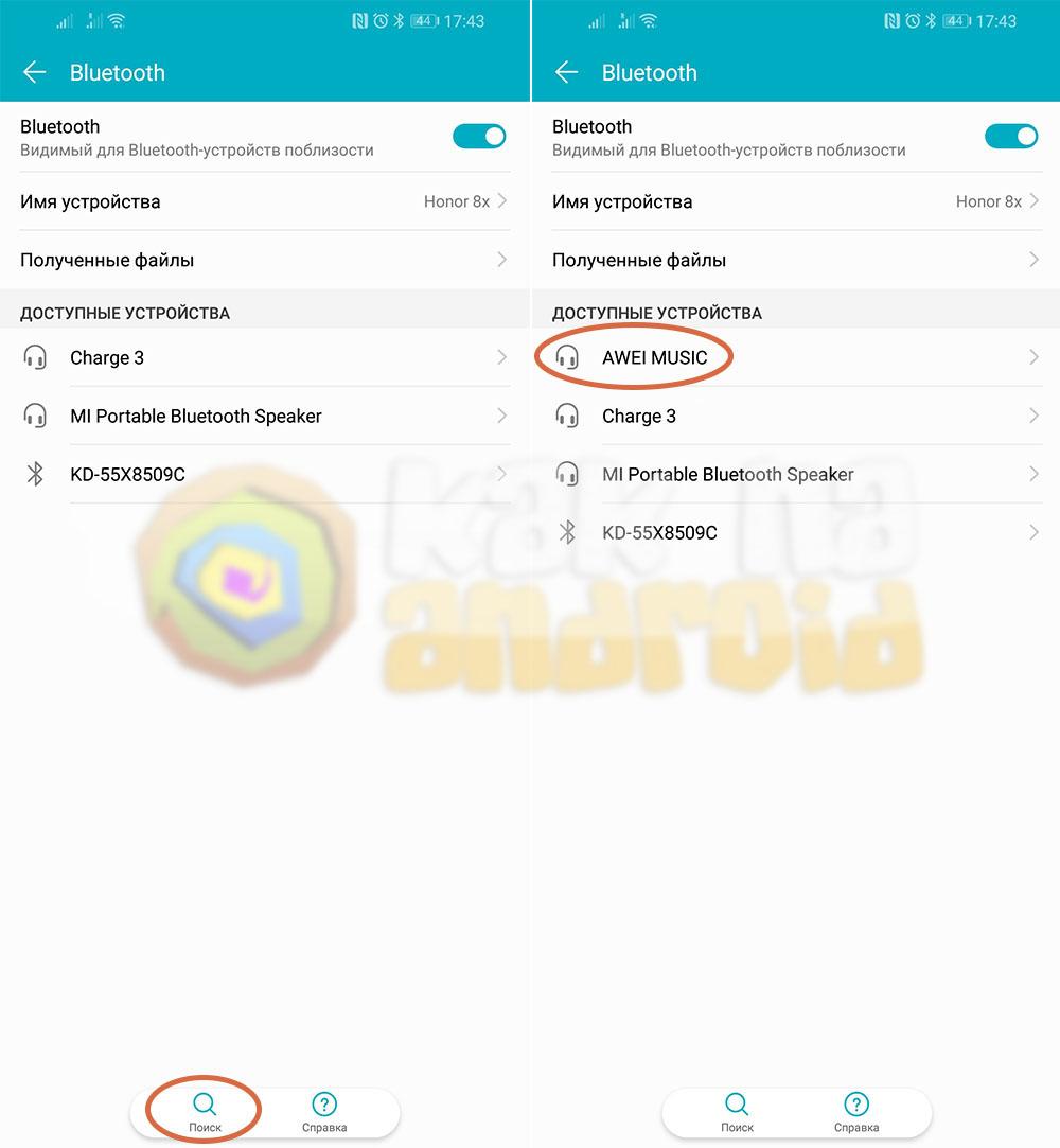 Как подключить к Honor устройство по Bluetooth