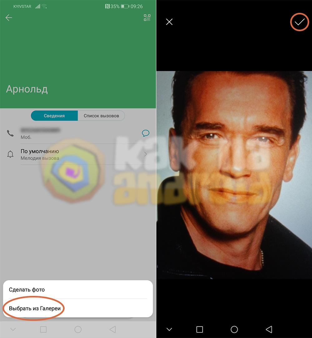 Как установить фото на контакт Хонор