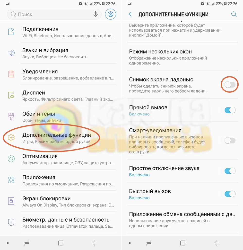 Создание скриншота на смартфоне Самсунг