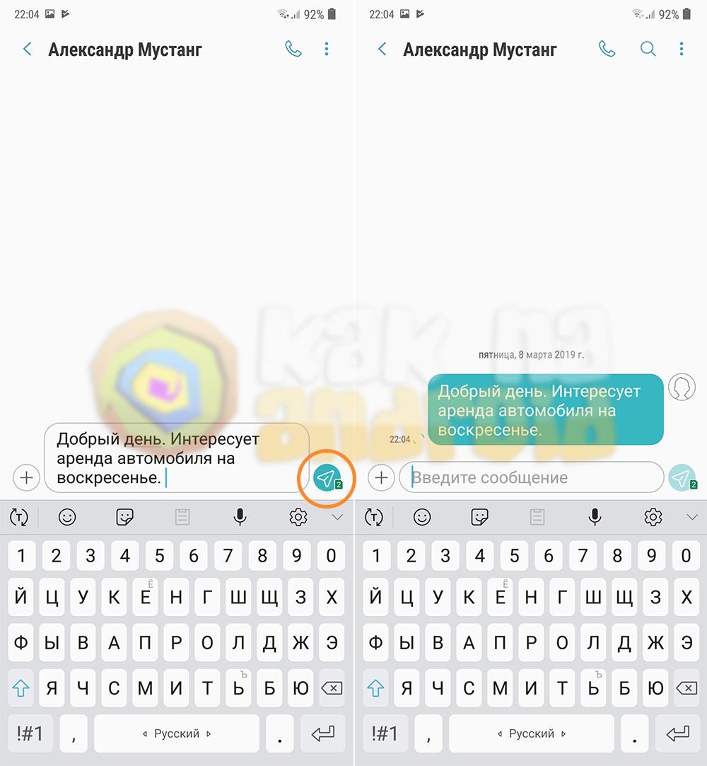 Как на Самсунг отправить сообщение SMS