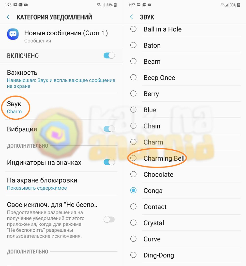 Как на Самсунге установить мелодию на СМС