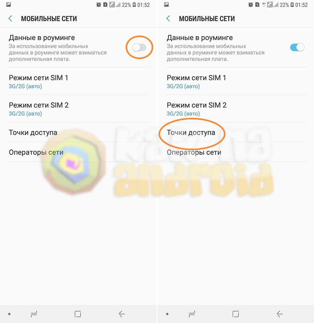 Как настроить интернет на телефоне Самсунг 002 - данные в роуминге
