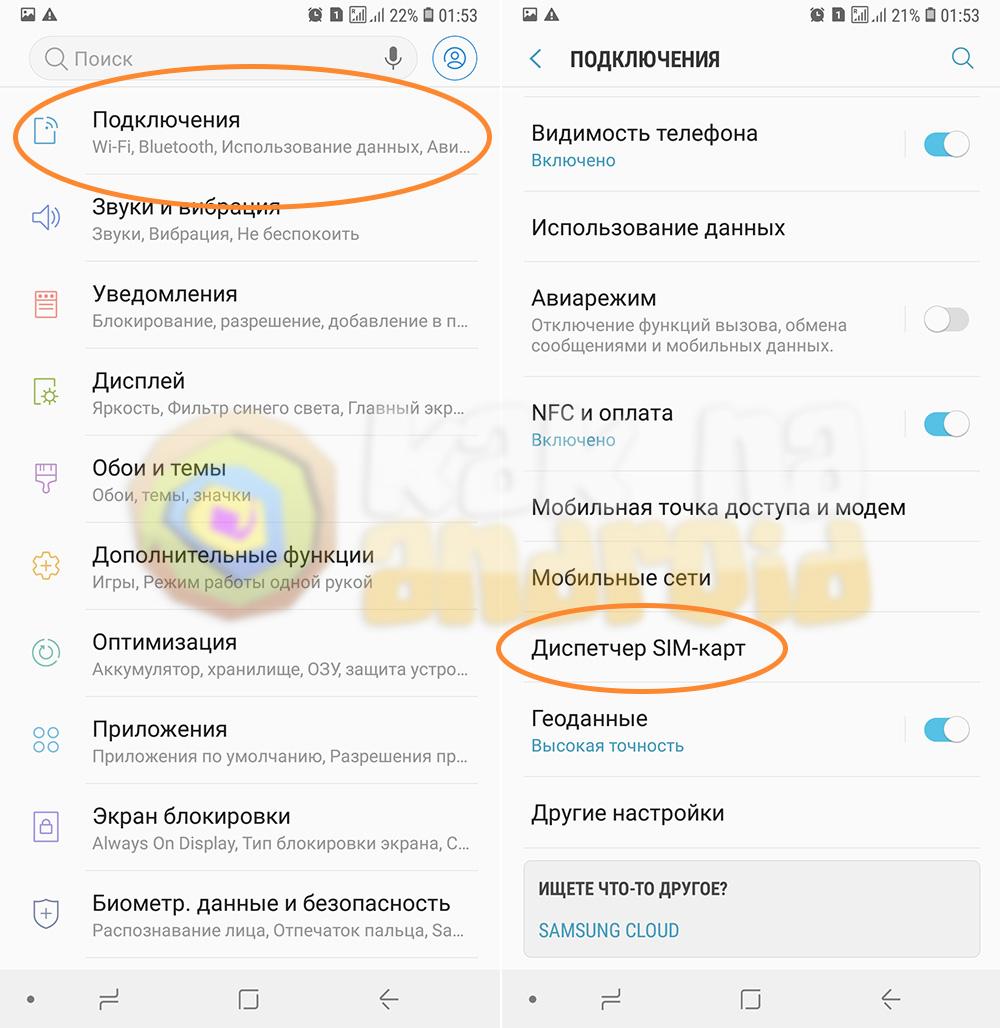 Как настроить интернет на телефоне Самсунг - диспетчер Sim-карт