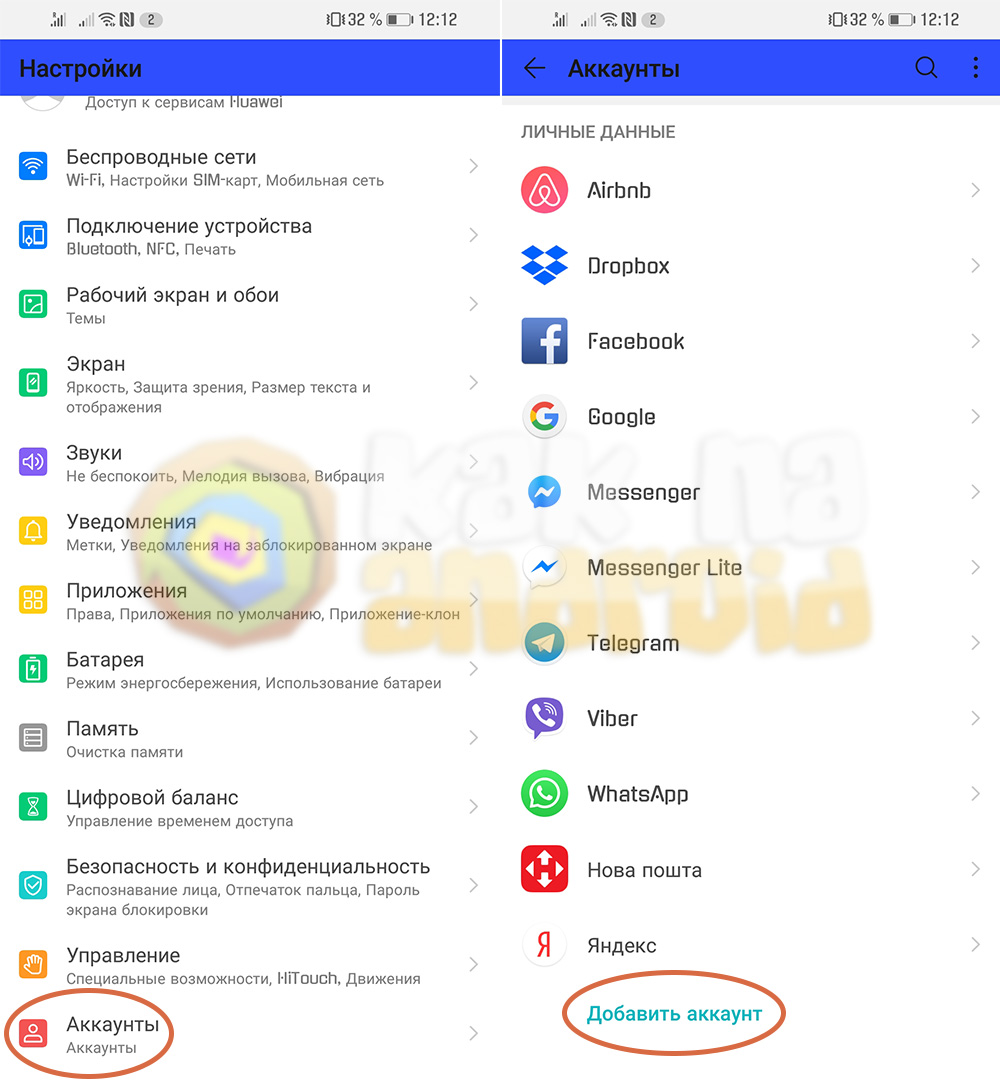 Как добавить аккаунт Google на Honor Huawei