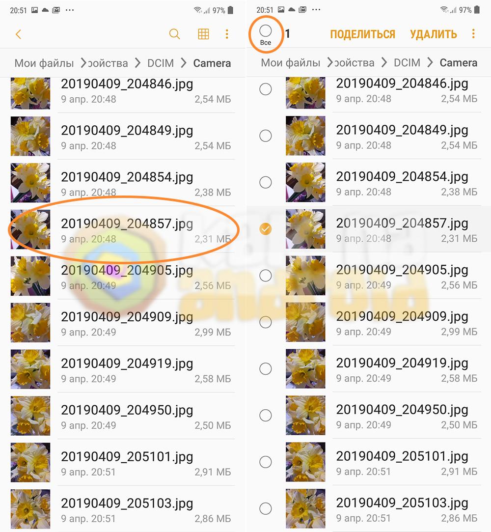 Как на Самсунге удалить фотографии - Мои файлы