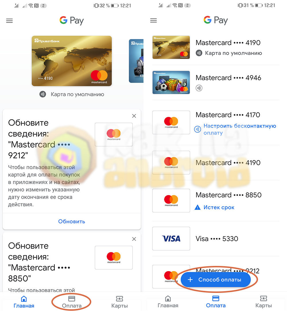 Как настроить Google Pay на Honor