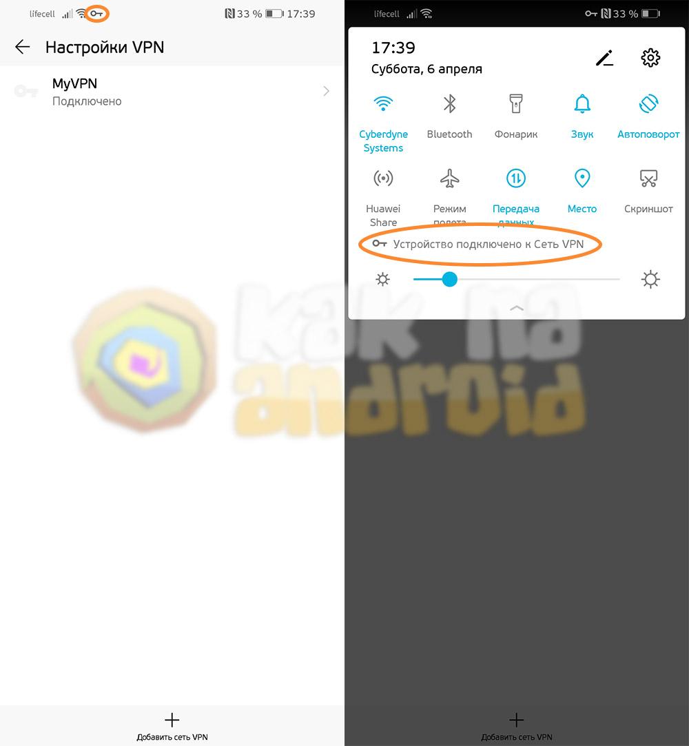 Как настроить VPN на Honor