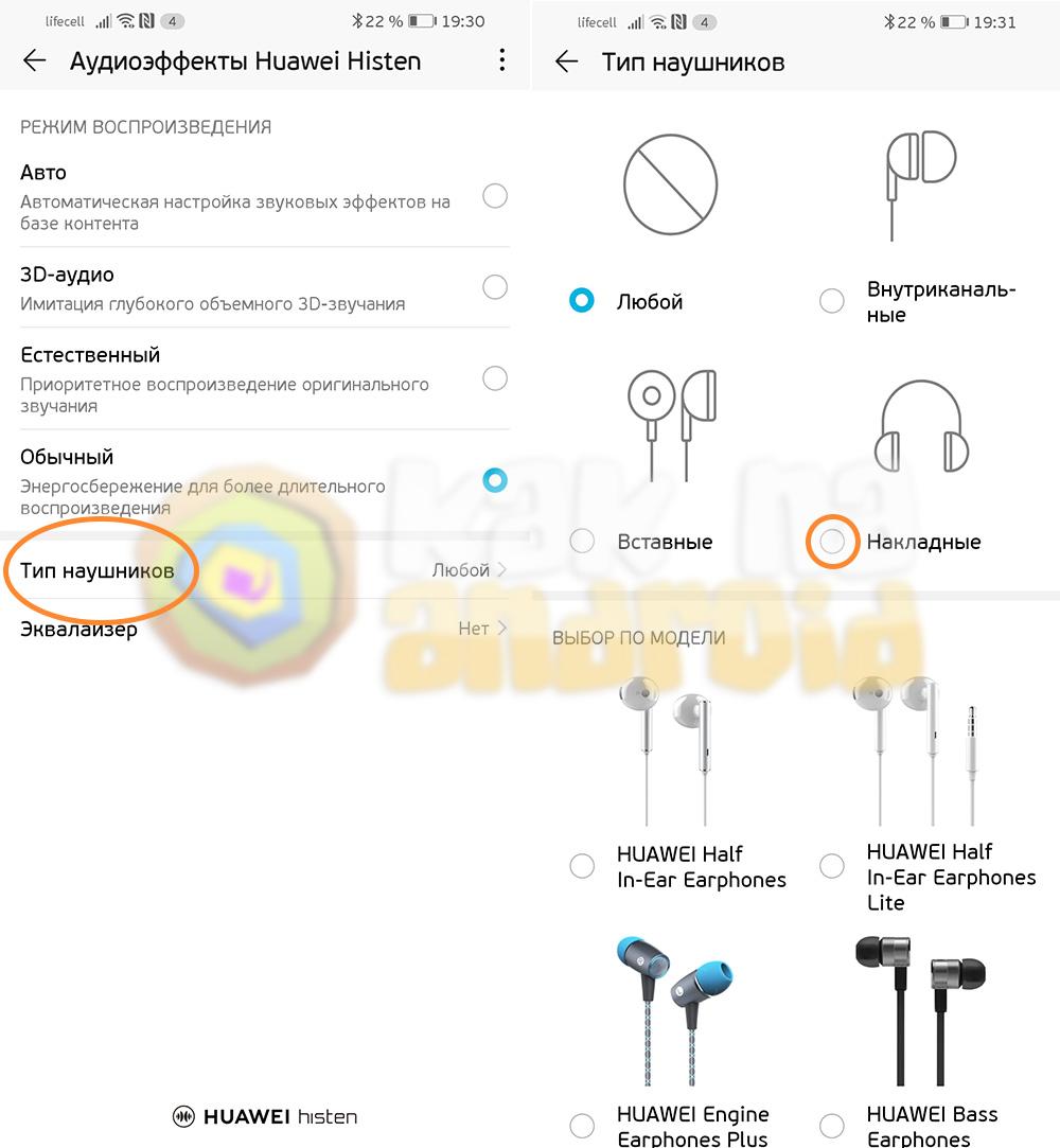 Как улучшить звук на Хонор с помощью Huawei Histen