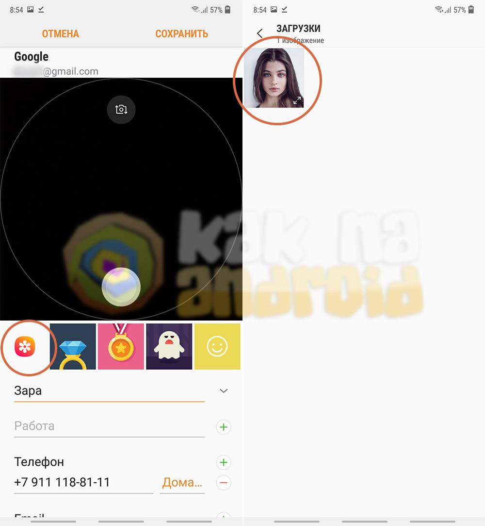 Как поставить фото на контакт Самсунг