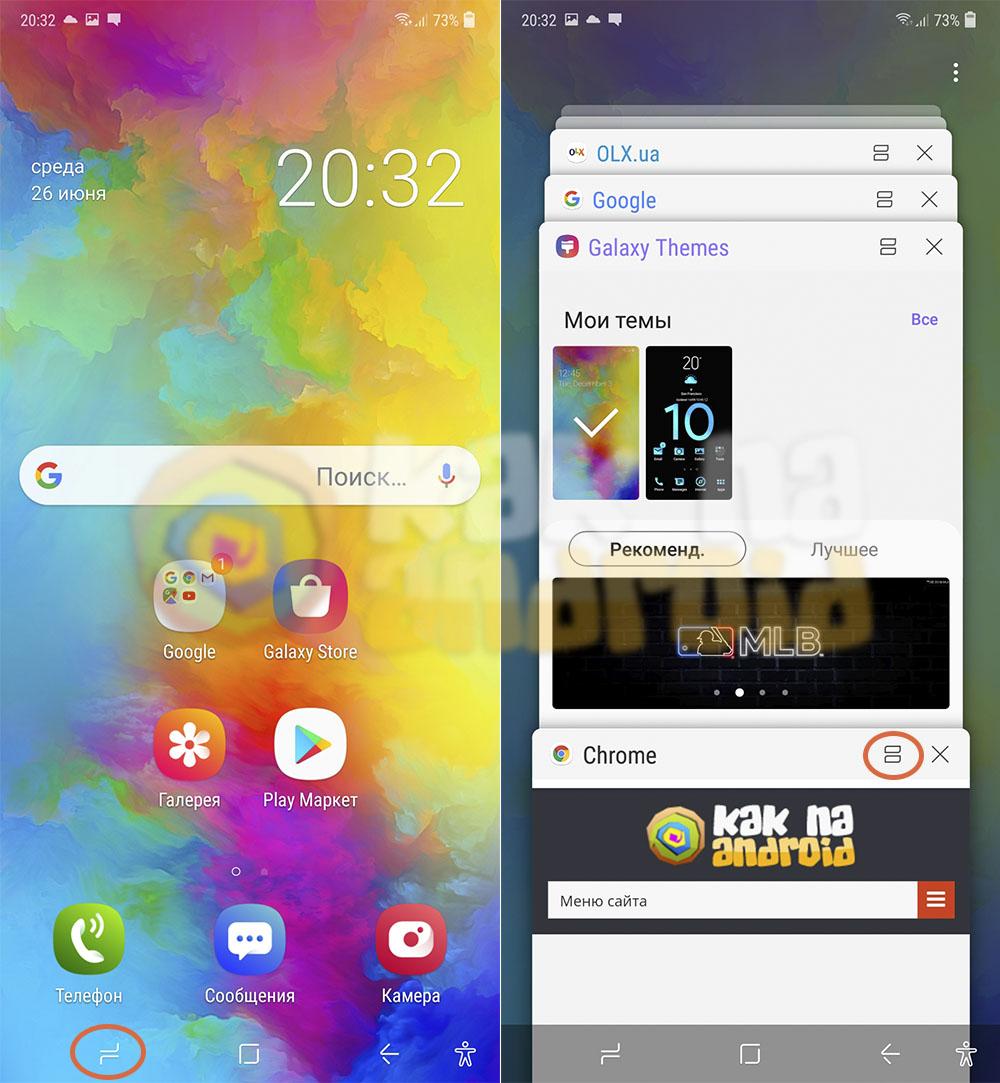 Как сделать двойной экран на Самсунг
