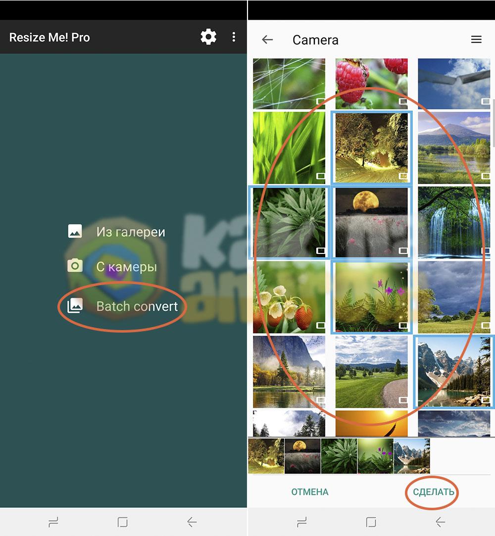 Как уменьшить фото на Самсунге - пакетное конвертирование
