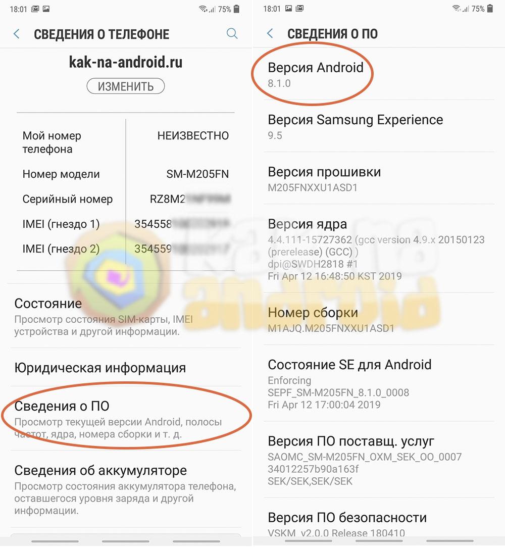 Как узнать версию Андроида на Самсунге
