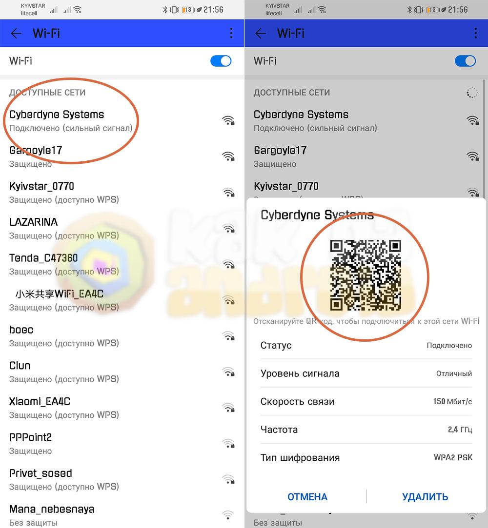 Как поделиться QR-кодом для подключения к Wi-Fi сети на Honor Huawei