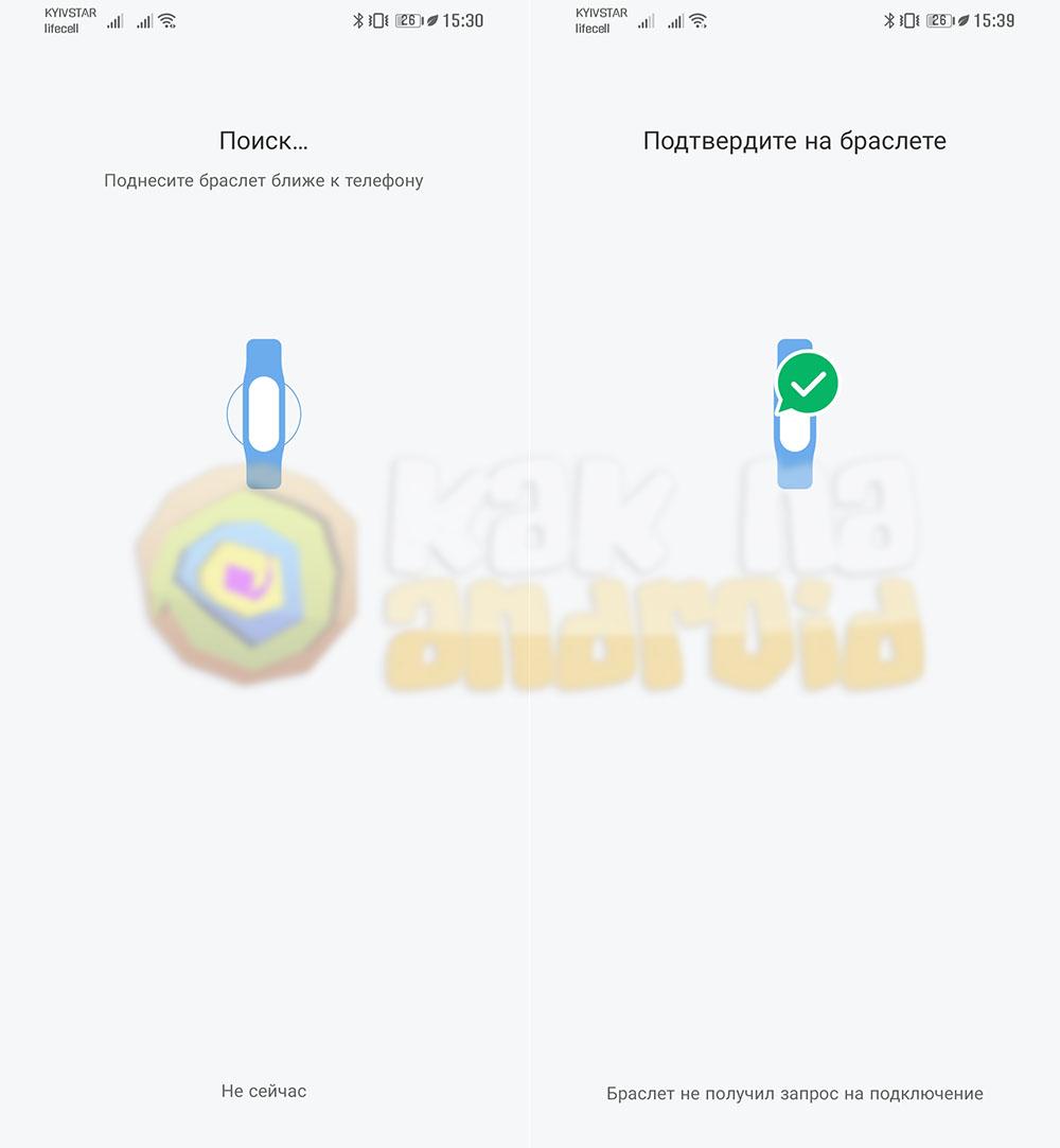 Как подключить Xiaomi Mi Band 4 к телефону