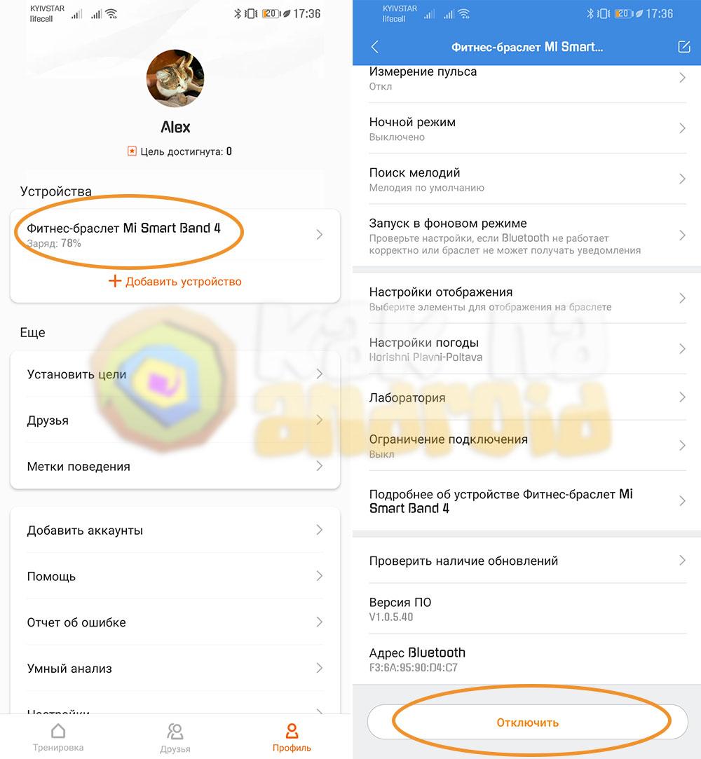 Как сбросить настройки Xiaomi Mi Band 4 до заводских через Mi Fit