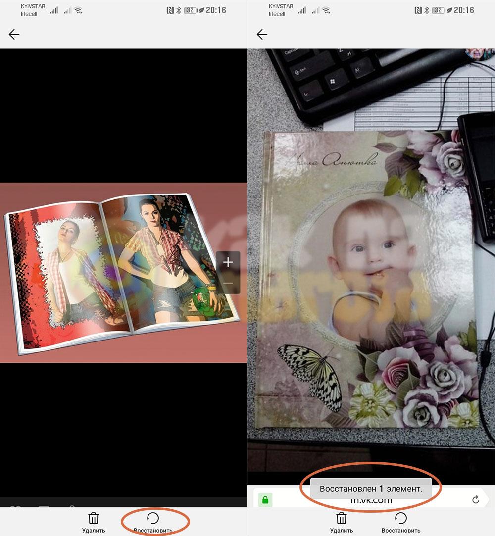 Как восстановить удаленные фото на телефоне Honor (Huawei)