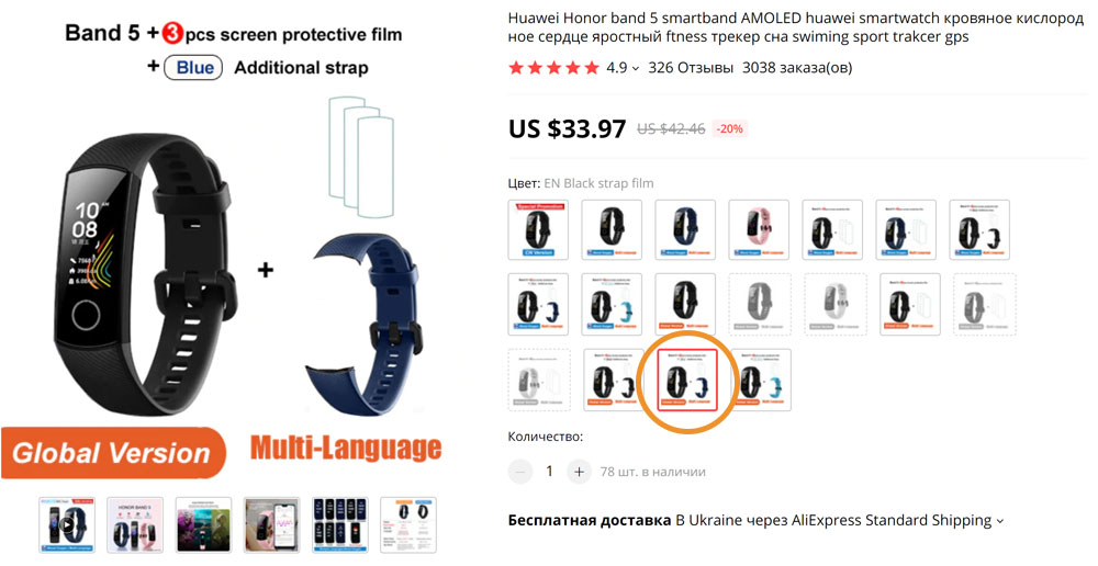Покупка Honor Band 5 на Aliexpress
