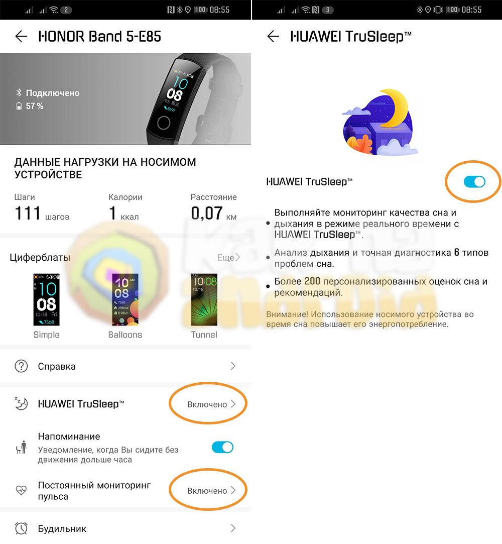 Функция мониторинга Huawei TruSleep на Honor Band 5
