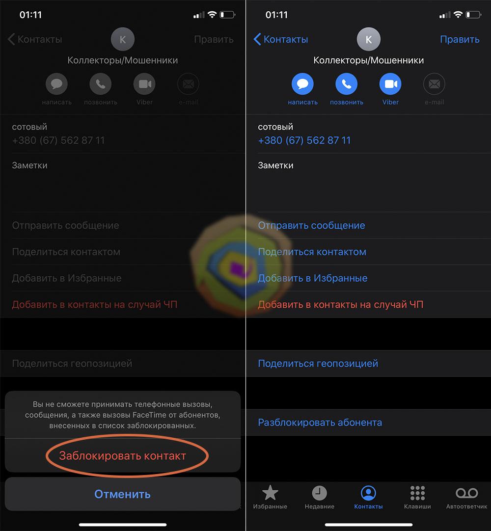 Как заблокировать абонента на Айфоне